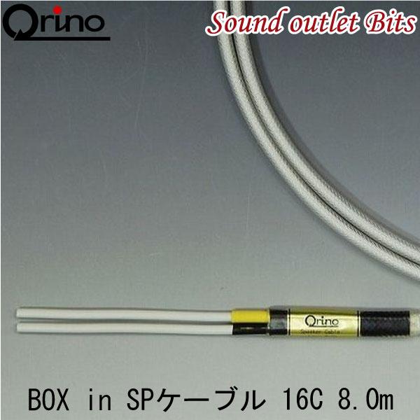 【Qrino】キュリノ16C-8.0MBOX in スピーカーケーブル8.0m×2本入り
