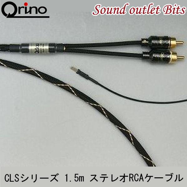 【Qrino】キュリノCLS-150 1.5m ステレオRCAケーブル