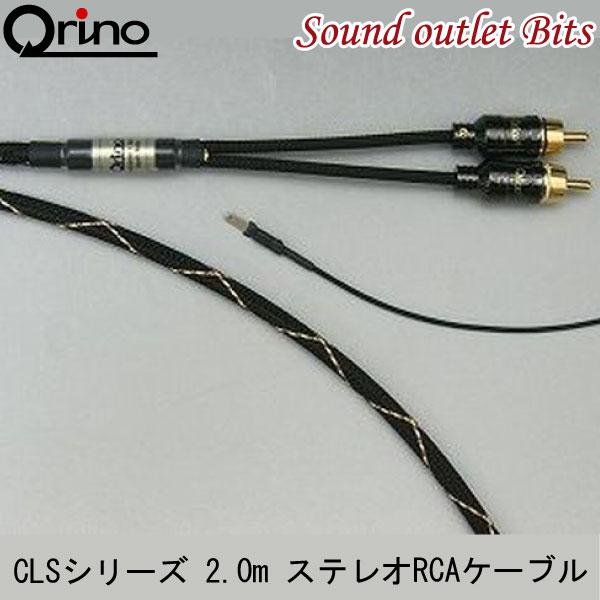 【Qrino】キュリノCLS-200 2.0m ステレオRCAケーブル