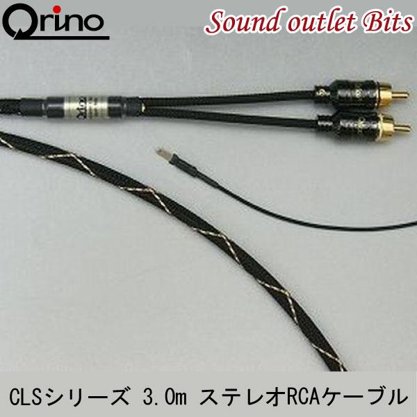 【Qrino】キュリノCLS-300 3.0m ステレオRCAケーブル