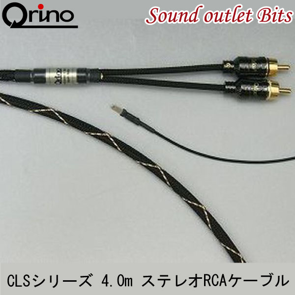 【Qrino】キュリノCLS-400 4.0m ステレオRCAケーブル