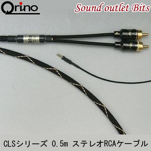 【Qrino】キュリノCLS-50 0.5m ステレオRCAケーブル