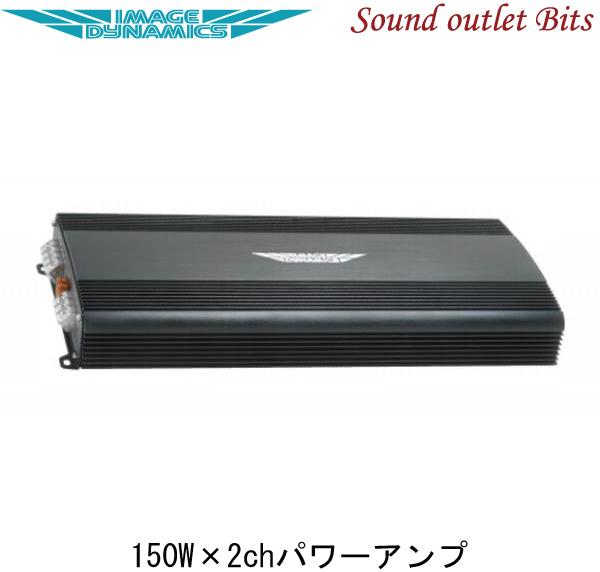 【IMAGE DYNAMICS】イメージダイナミクスi2600 2chパワーアンプ