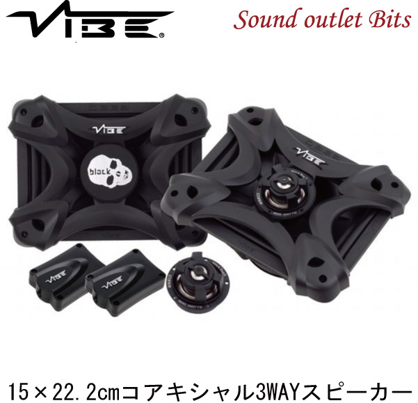 【VIBE】ヴァイブBDQB69-V215×22.2cmコアキシャル3wayスピーカー