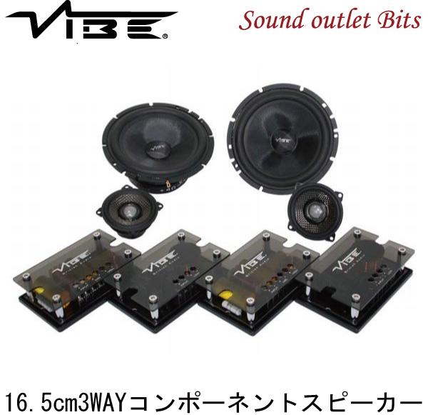 【VIBE】ヴァイブBLACKAIR63C-V6B 16.5cm3wayコンポーネントスピーカー