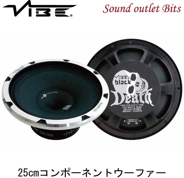 【VIBE】ヴァイブBLACKDEATH PRO10W-V1 25cmコンポーネントウーファー単品(1個)販売
