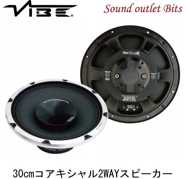 【VIBE】ヴァイブBLACKDEATH PRO12-V1 30cm2wayコアキシャルスピーカー単品(1個)販売