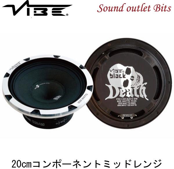 【VIBE】ヴァイブBLACKDEATH PRO8M-V1 20cmコンポーネントミッドレンジ単品(1個)販売