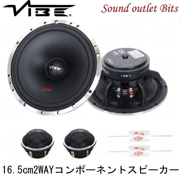 【VIBE】ヴァイブCVEN62C_V4 16.5cm2wayコンポーネントスピーカー