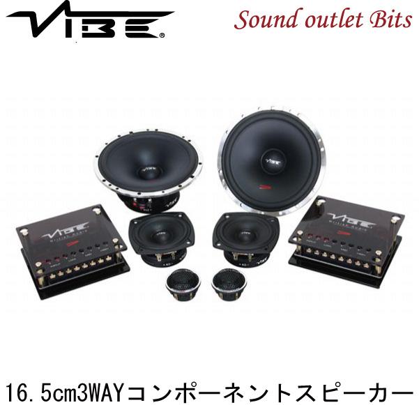 【VIBE】ヴァイブCVEN63C_V4 16.5cm3wayコンポーネントスピーカー