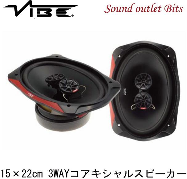 【VIBE】ヴァイブSLICK693-V7 15×22.2cm3wayコアキシャルスピーカー