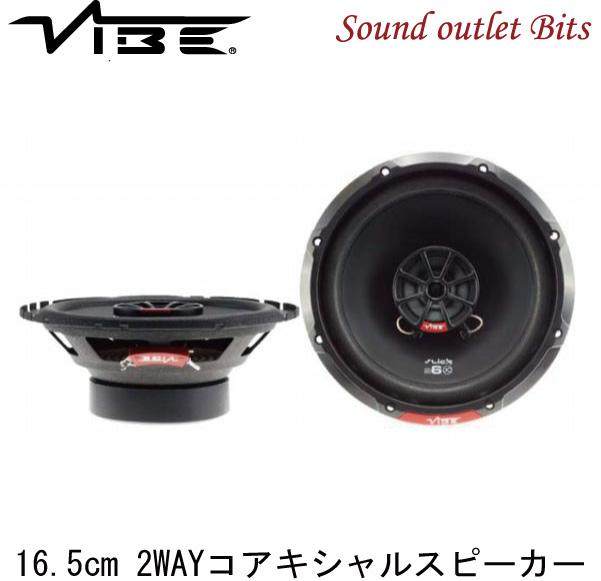 【VIBE】ヴァイブSLICK6-V7 16.5cm2wayコアキシャルスピーカー