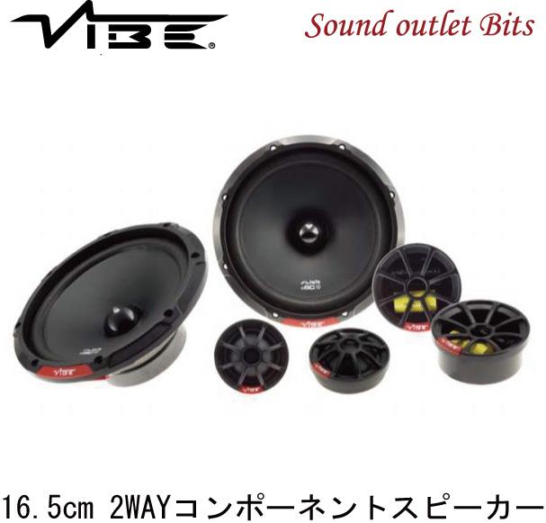 【VIBE】ヴァイブSLICK6C-V7 16.5cm2wayセパレートスピーカー
