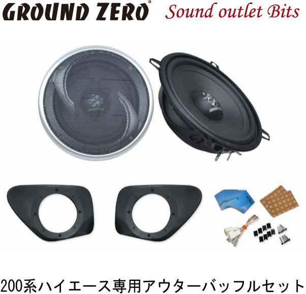 イース・サウンドシステムE-H2B/GZIF200系HIACE(ハイエース)専用アウターバッフルセット使用スピーカー GROUND ZERO GZIF5201FX13cmコアキシャルスピーカー
