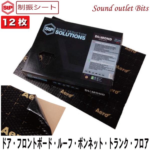 【StP】エスティーピー STP AERO BULK PACK【制振シート】1箱12枚入り(2.3mm厚)