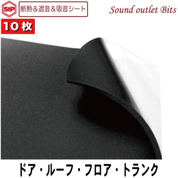 【StP】エスティーピー STP AERO FLEX10[断熱][遮音][吸音]1箱10枚入り(10mm厚)