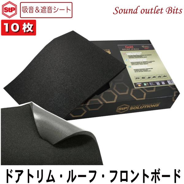 【StP】エスティーピーSTP BIPLAST10『吸音』『遮音』1箱10枚入り(10mm厚)