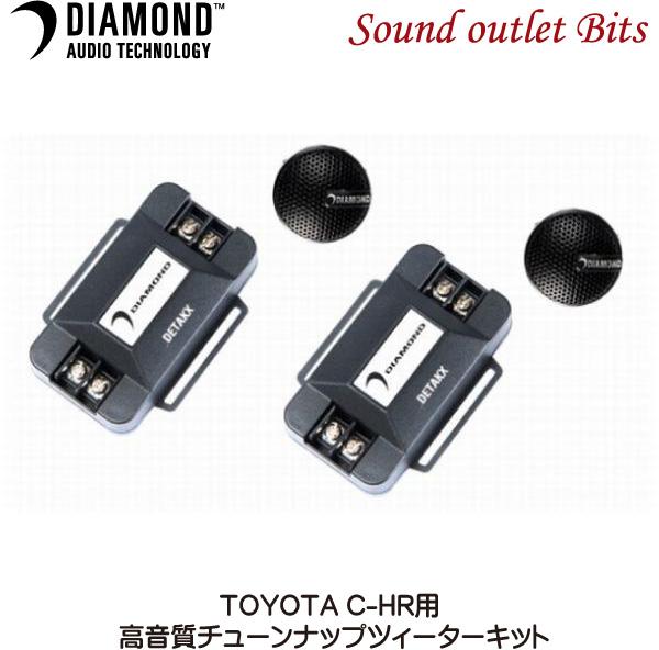 【DIAMOND】ダイヤモンドUS-CHR-TW TOYATA C-HR専用 チューンナップツィーターキット