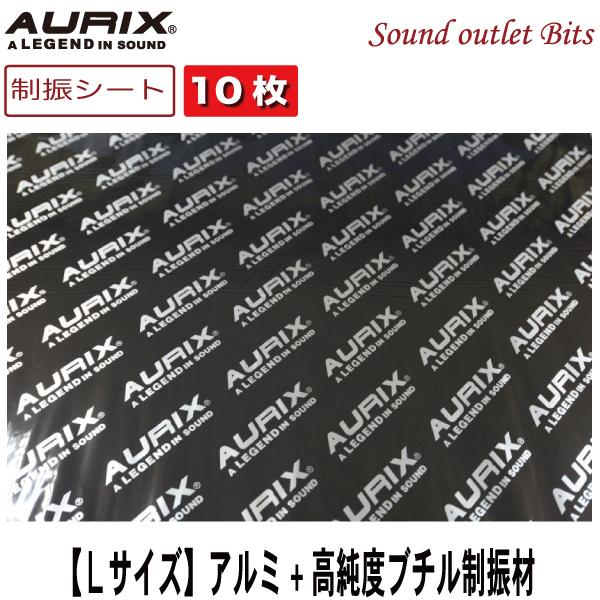 【AURIX】オーリックスALダンピングマット(L)サイズ:900mm×530mm1BOX(10枚入り)