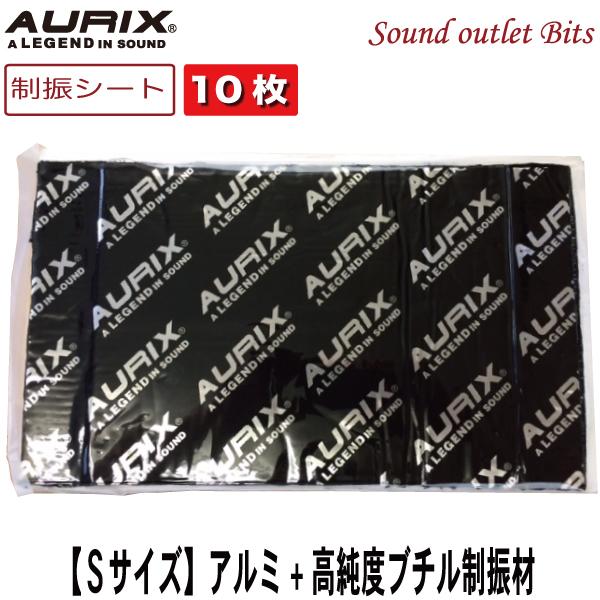 ■■【AURIX】オーリックスALダンピングマット(S)サイズ:450mm×265mm1BOX(10枚入り)