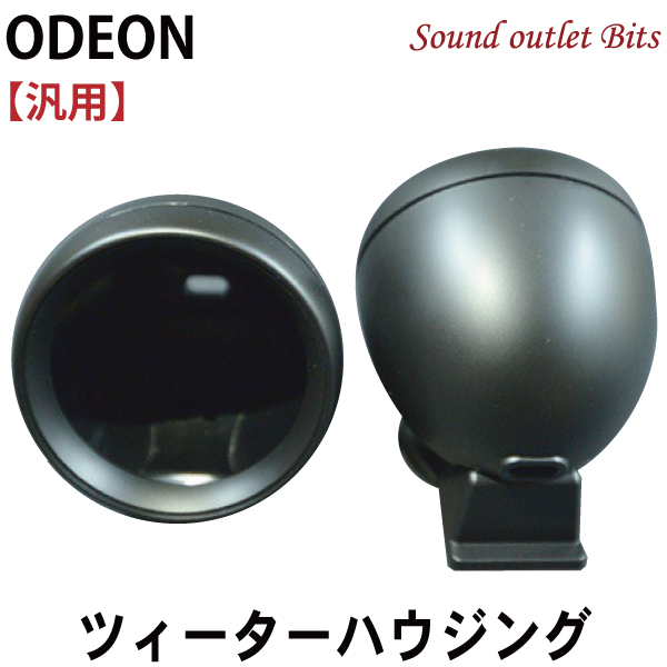 【ODEON】オデオン砲弾型プラスチックツィーターチャンバー(1ペア)