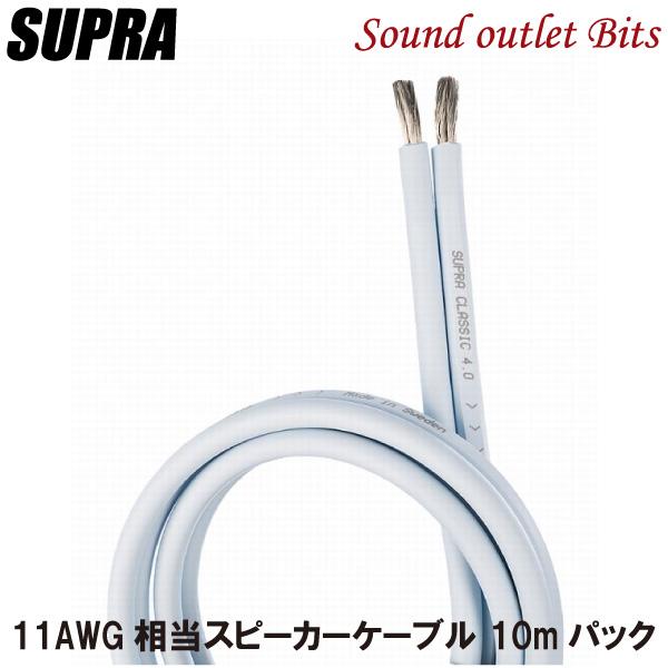 ネコポス可●【SUPRA Cables】スープラケーブル Classic4.0 スピーカーケーブル 10.0mパック
