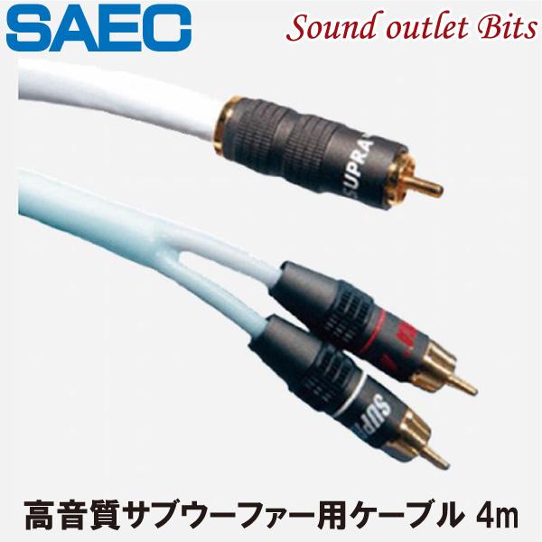 【SUPRA Cables】スープラケーブル サブウーファー用Y-LINKケーブル 4.0m