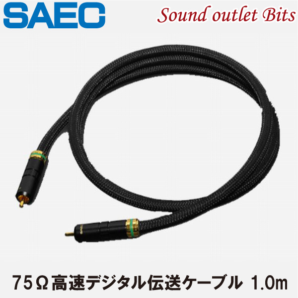 【SAEC】 DIG-4000Mk2 1.0m 75Ω高速伝送デジタルケーブル