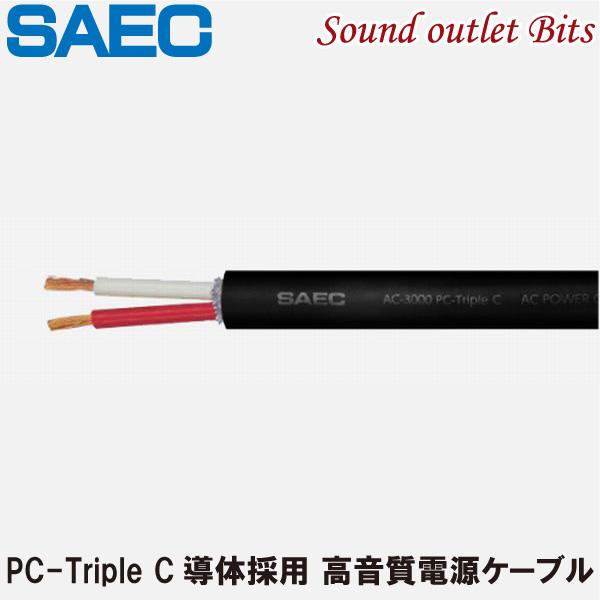 【SAEC】サエク AC-3000高品質電源ケーブル5mパック