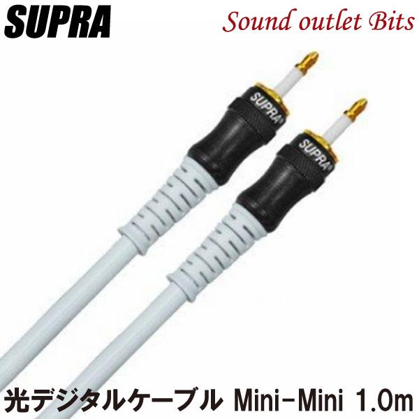 【SUPRA CABLE】 ZAC Mini-Mini 1.0m 高音質光デジタルケーブル
