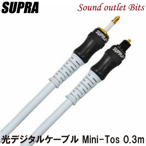 【SUPRA CABLE】 ZAC Mini-Tos 0.3m 高音質光デジタルケーブル