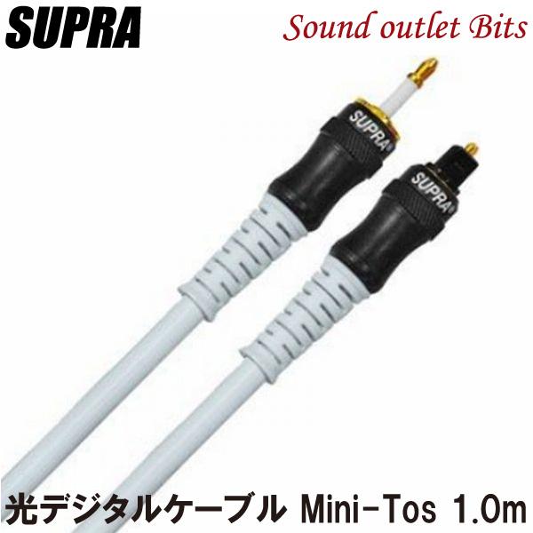 【SUPRA CABLE】 ZAC Mini-Tos 1.0m 高音質光デジタルケーブル