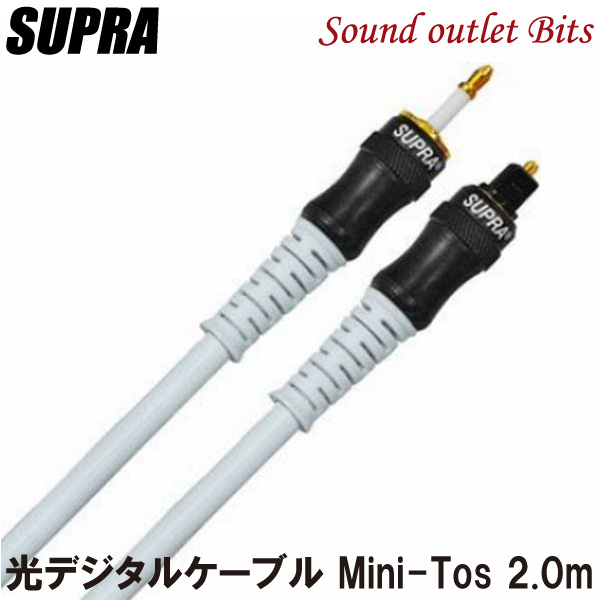 SUPRA CABLE ZAC 別倉庫からの配送 Mini-Tos 高音質光デジタルケーブル 買物 2.0m