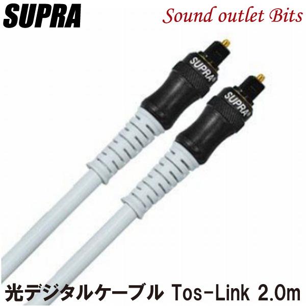 【SUPRA CABLE】 ZAC Tos-Link 2.0m 高音質光デジタルケーブル