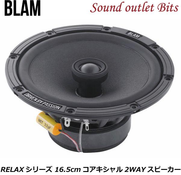【BLAM【BLAM】ブラム 165RC】ブラム RELAXシリーズ 165RC RELAXシリーズ 16.5cmコアキシャル2WAYスピーカー, トウベツチョウ:ef5fddef --- ww.thecollagist.com