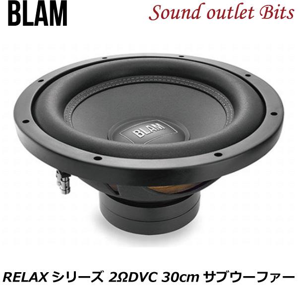 【BLAM】ブラム R 12 DB RELAXシリーズ  12インチ(30cm)2ΩDVCサブウーファー