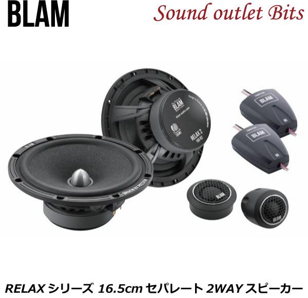【BLAM】ブラム 165RS2 RELAXシリーズ  16.5cmセパレート2WAYスピーカー