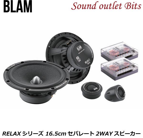 【BLAM】ブラム 165RX2 RELAXシリーズ  16.5cmセパレート2WAYスピーカー