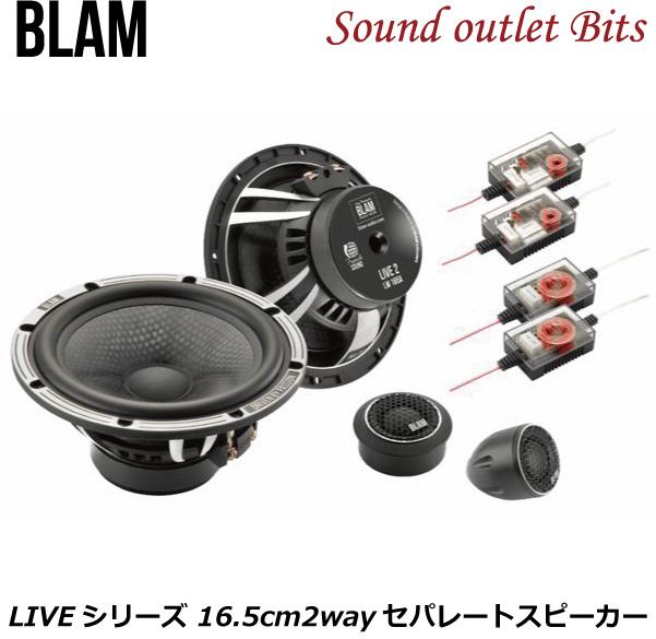 【BLAM】ブラム L 165 A LIVEシリーズ  16.5cm2WAYセパレートスピーカー