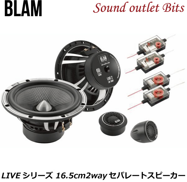 【BLAM】ブラム L 165 P LIVEシリーズ  16.5cm2WAYセパレートスピーカー