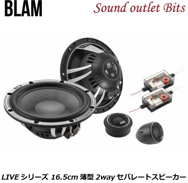 【BLAM】ブラム L 165 S LIVEシリーズ  16.5cm薄型2WAYセパレートスピーカー