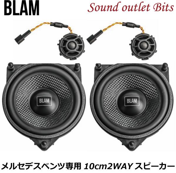 正規代理店商品 割引も実施中 BLAM ブラム RELAXシリーズ 超特価SALE開催 MB100S メルセデスベンツ専用カスタムフィットスピーカー10cmセパレートスピーカー