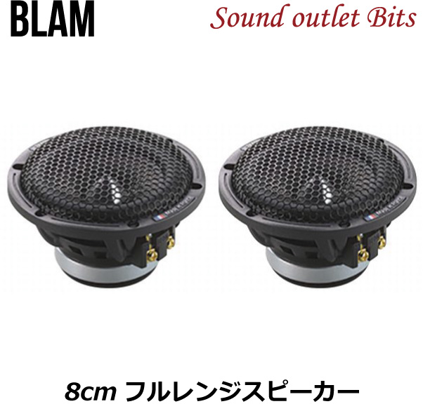 【BLAM】ブラム FRS 3N50 Signatureシリーズ 8cmフルレンジスピーカー