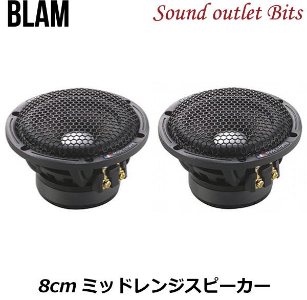 【BLAM】ブラム MS 3.55 Signatureシリーズ 8cmミッドレンジスピーカー