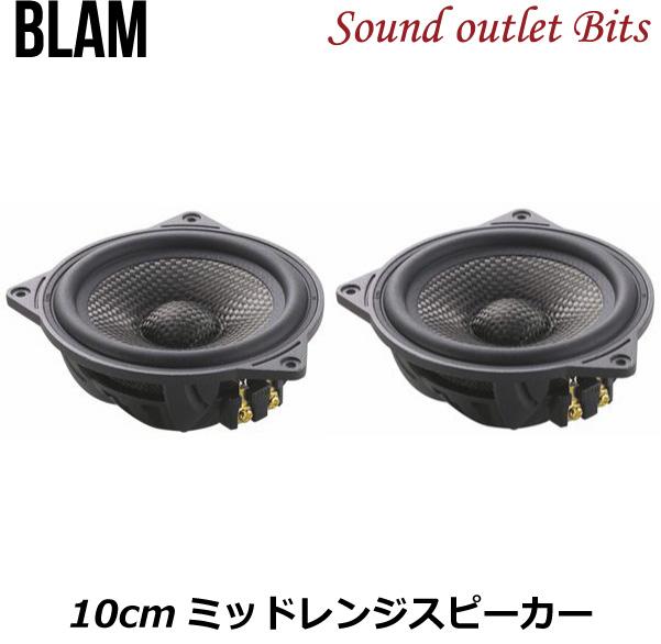 【BLAM】ブラム MS 4N24 Signatureシリーズ 10cmミッドレンジスピーカー