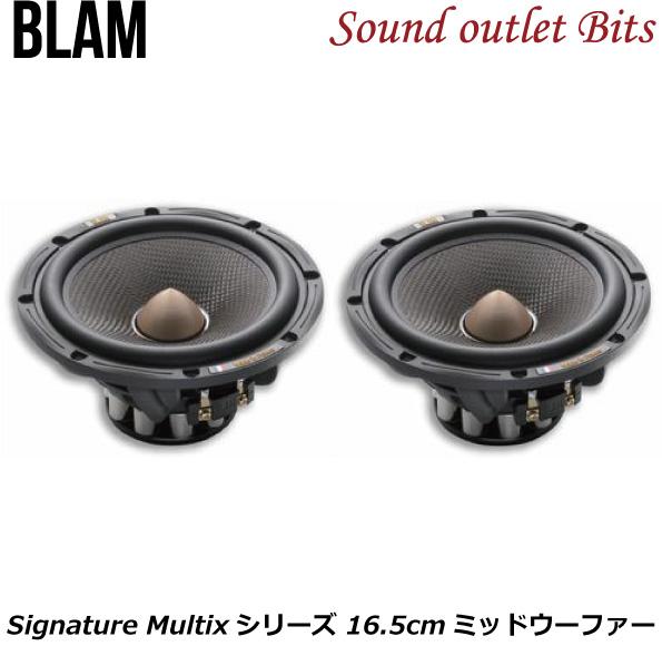 【BLAM】ブラム WS6 Multix Signature Multixシリーズ  16.5cmミッドウーファー