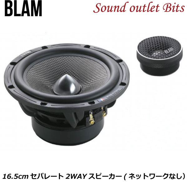 【BLAM】ブラム S165.100A/MG Signatureシリーズ 16.5cmセパレート2WAYスピーカーネットワークなし