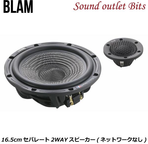 【BLAM】ブラム S165N45A/25HR Signatureシリーズ 16.5cmセパレート2WAYスピーカーネットワークなし