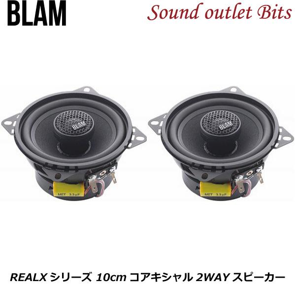 【BLAM】ブラム 100RC RELAXシリーズ  10cmコアキシャル2WAYスピーカー