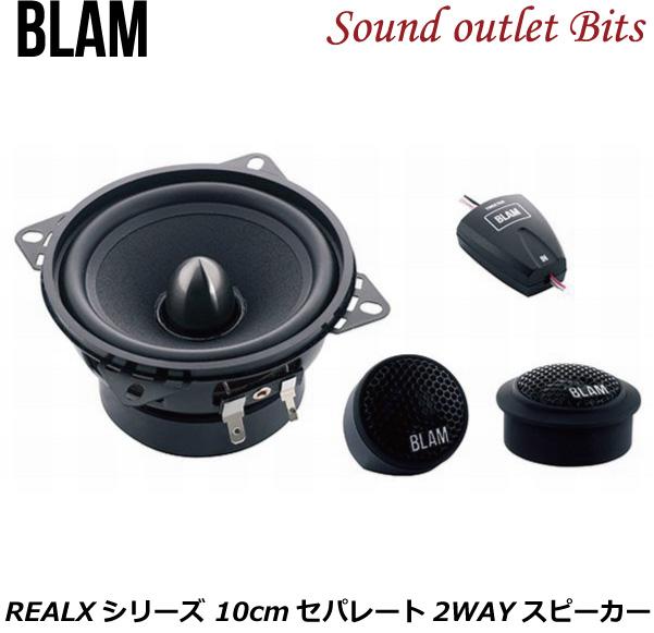 【BLAM】ブラム 100RS RELAXシリーズ  10cmセパレート2WAYスピーカー